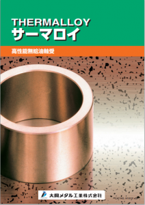 Thermalloy Japan