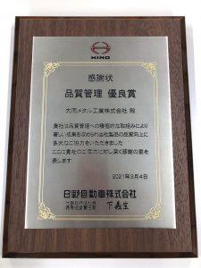 品質管理優良賞受賞